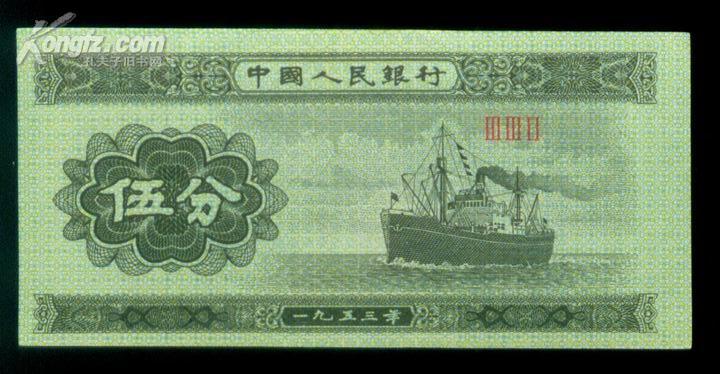 钱币.人民币.罗马号五分纸币.(332)见图