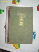 内外动物原色大图鉴 第四卷 鸟类编  (民国日文、昭和十一年一版一印,精装16开彩图。)
