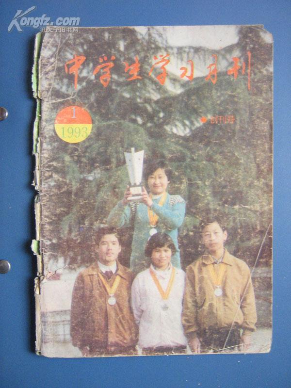 《中学生学习月刊》创刊号 旧期刊杂志