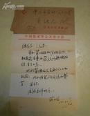 著名作家蒋子龙信扎