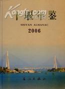 十堰年鉴.2006