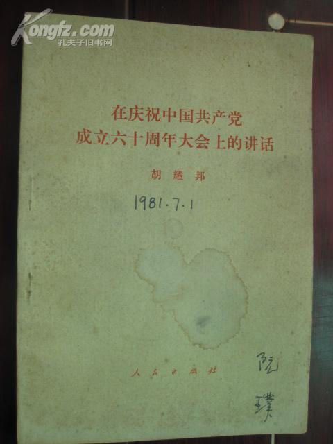 阮璞藏书:在庆祝中国共产党成立六十周年大会上的讲话