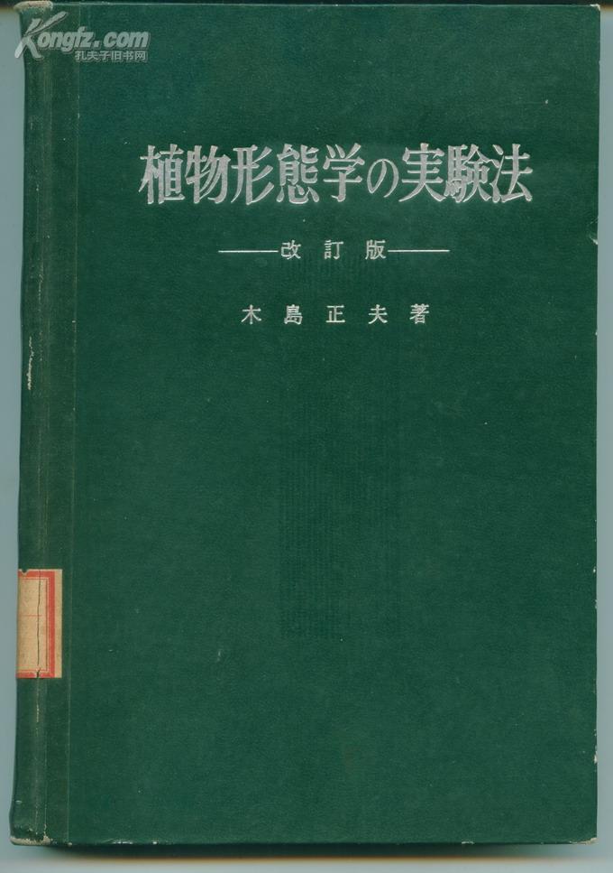 日文原版:植物形态学(的)实验法  改订版  精装品好      卖家包邮