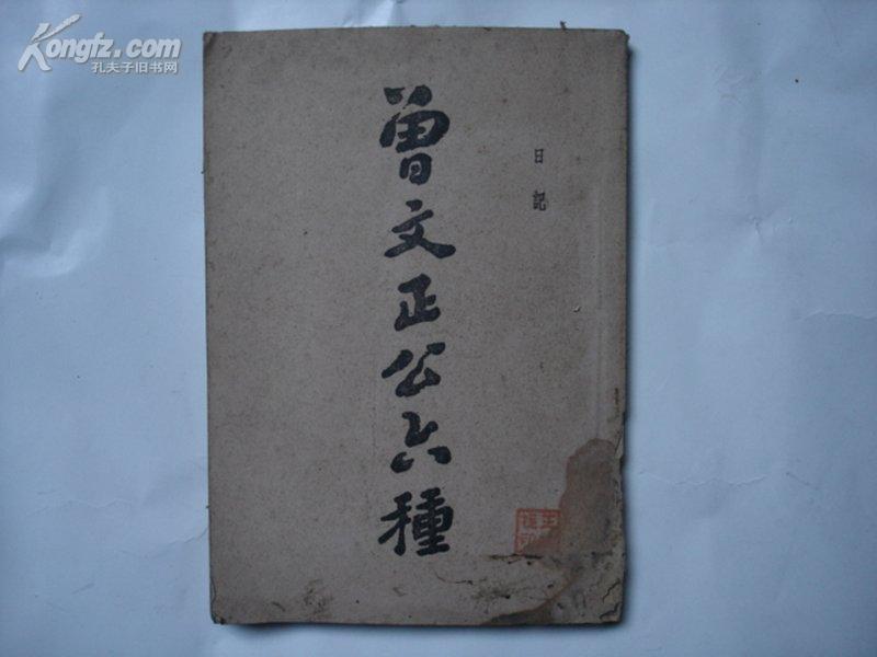《曾文正公六种》日记 平装32开 品如图