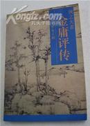 金庸评传 侠之大者 1994.10一版一印 软精装 库存新书