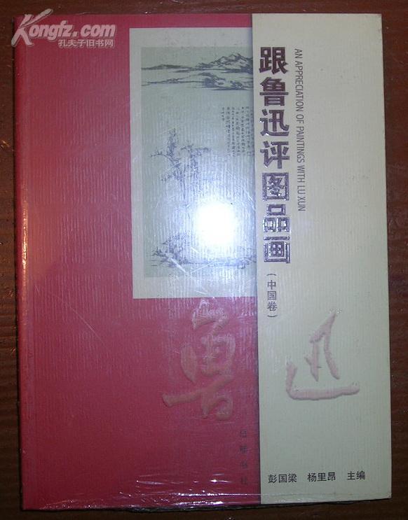 跟鲁迅评图品画【中国卷】