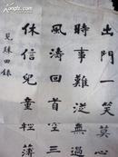 法学家 历史学家 林永俣 书法 35*68cm