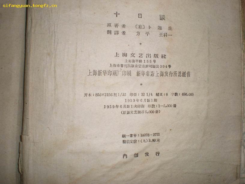十日谈(59年6月1版1印精装5000册)
