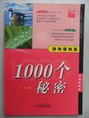 1000个秘密 :动物植物篇