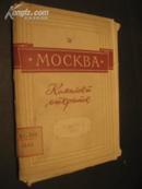 莫斯科  55年  明信片 全套24张 带函套