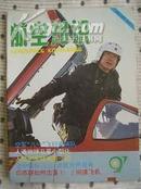 航空知识1997年第4期