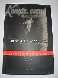 知名广告解读丛书:汽车广告