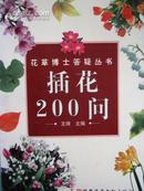 插花200问(花草博士答疑丛书)