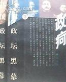 政疴-民国政坛黑幕 (上下)