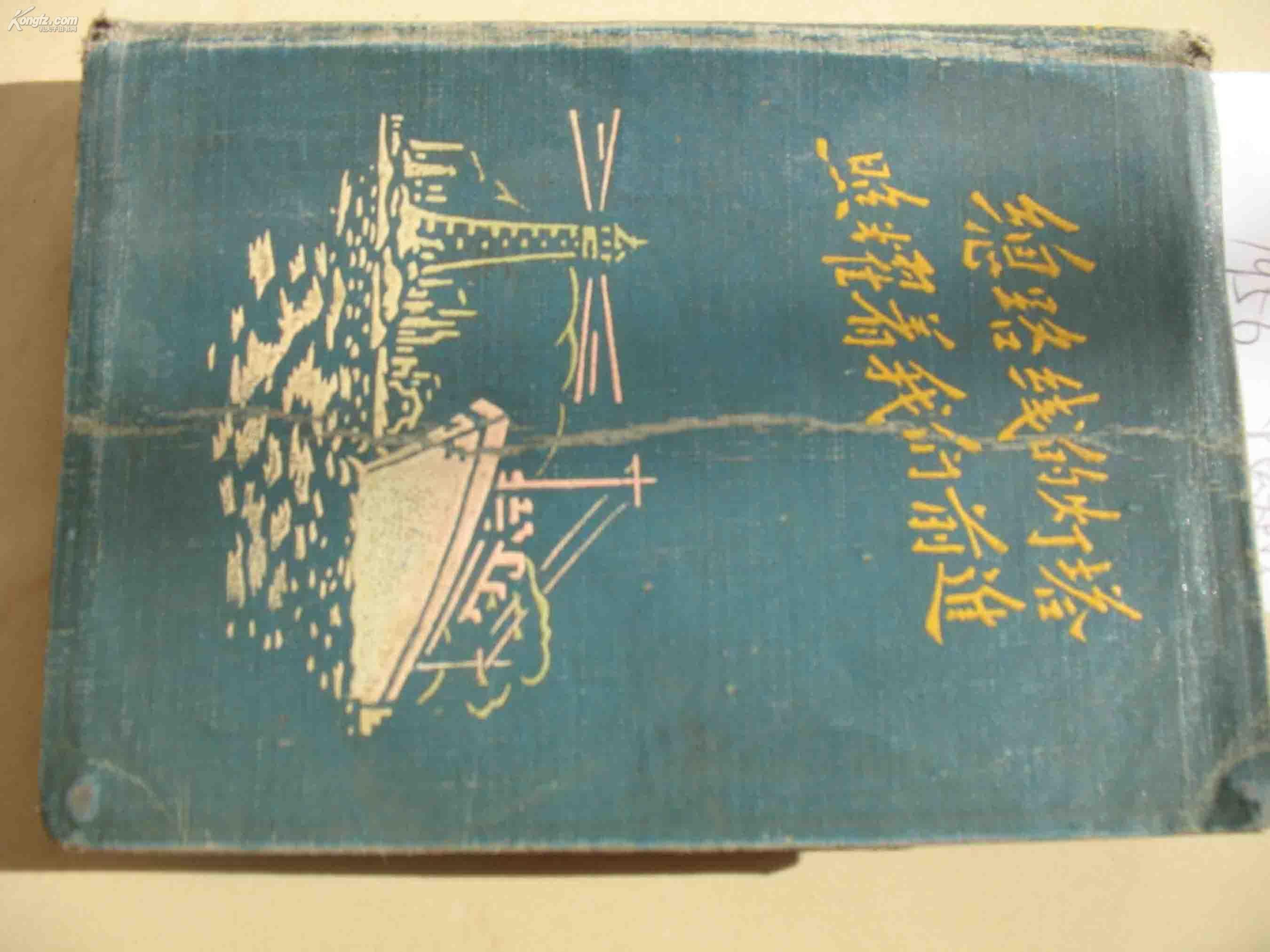 老日记本:总路线的灯塔照耀着我们前进(布面精装,首页为新中国经济建设及物产形象图