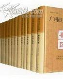 广州市文物普查汇编 全14册,全新,有现货
