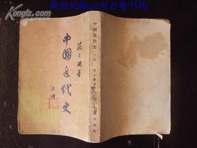 中国近代史(上册)55年版62年印