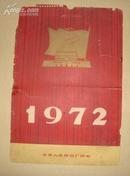 文革挂历散页(1972)