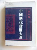 中国历代钱币大系7清代纸币