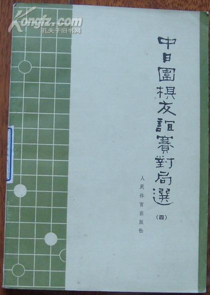 中日围棋友谊赛对局选(四)