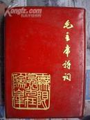 《毛主席诗词》附毛各时期照88幅含毛林合影二幅、江青一幅 69年9月北京出版净文字280页图版160页