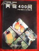 养鸟400问