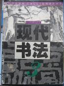 现代书法1997年第3期 旧期刊杂志资料收藏