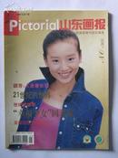 山东画报2001年第1期 旧期刊杂志资料收藏