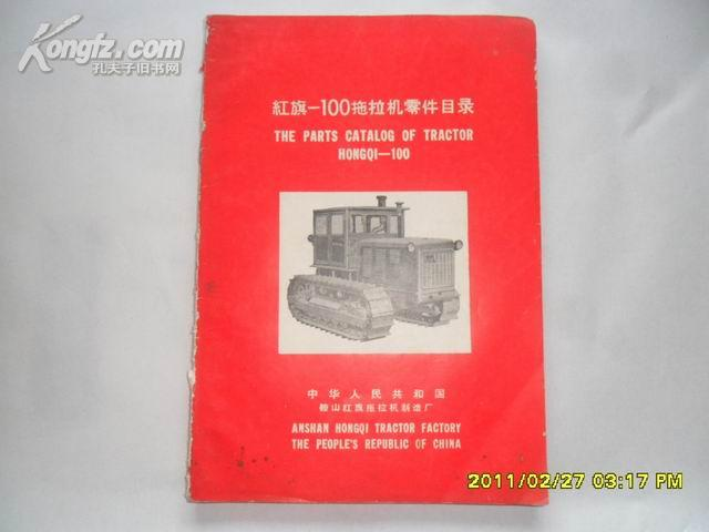 红旗-100拖拉机零件目录YD