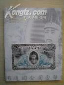 中国嘉德2010秋季拍卖目录【纸钞】