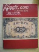 中国嘉德2007秋季拍卖目录【纸币】
