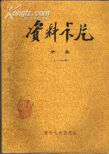 资料卡片(第1~372期)合订本第1~20集  (合售)