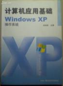 计算机应用基础――Windows XP操作系统