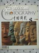中国摄影1998年 第8期