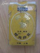 象牌扑克   中国 上海3008