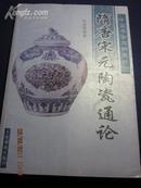 隋唐宋元陶瓷通论