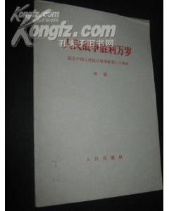 人民战争胜利万岁--纪念中国人民抗日战争胜利二十周年【1版1印】