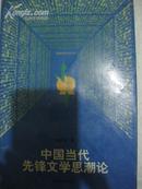 《中国当代先锋文学思潮论》·著名青年文学理论家 张清华签赠本·江苏文艺出版社·1997年一版一印!