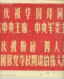 热烈庆祝华国锋同志任中共中央主席 中央军委主席 热烈庆祝粉碎四人帮篡党夺权阴谋的伟大胜利 美术作品选