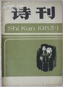 《诗刊》1983年1月号