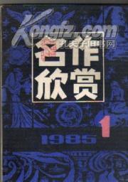 名作欣赏(1985)第1.2.3.5.6期