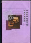 中国科学院图书馆珍贵文献图录(彩图版仅印2000册)----00001