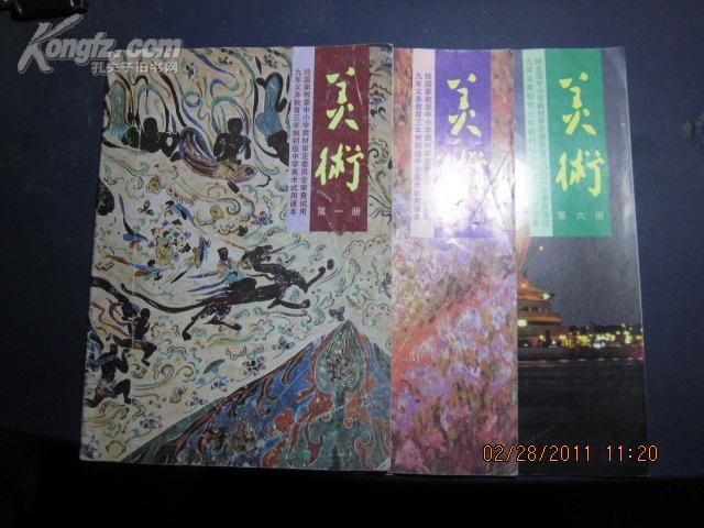 初中教材美术第一册第三册第六册