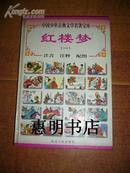 红楼梦(一)--中国少年儿童古典文学名著宝库(注音 注释 配图)[大32开精装 1-20回]