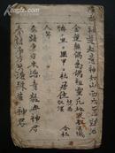 10148清代手抄占卜降香书,内容为各个月份天象等内容,此气象类老抄本罕见