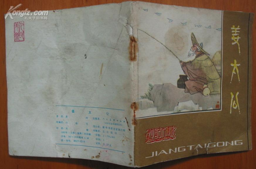 40开彩色连环画:姜太公(1983年1版1印,内页近9品)
