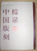 中国版刻综录(精装)
