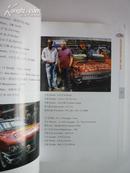 老爷车神奇之旅:阿姆斯特丹---北京2006拉力赛(原价399元、英汉对照)