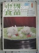 中国食品1987年 第1期