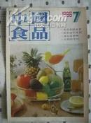 中国食品1986年 第7期